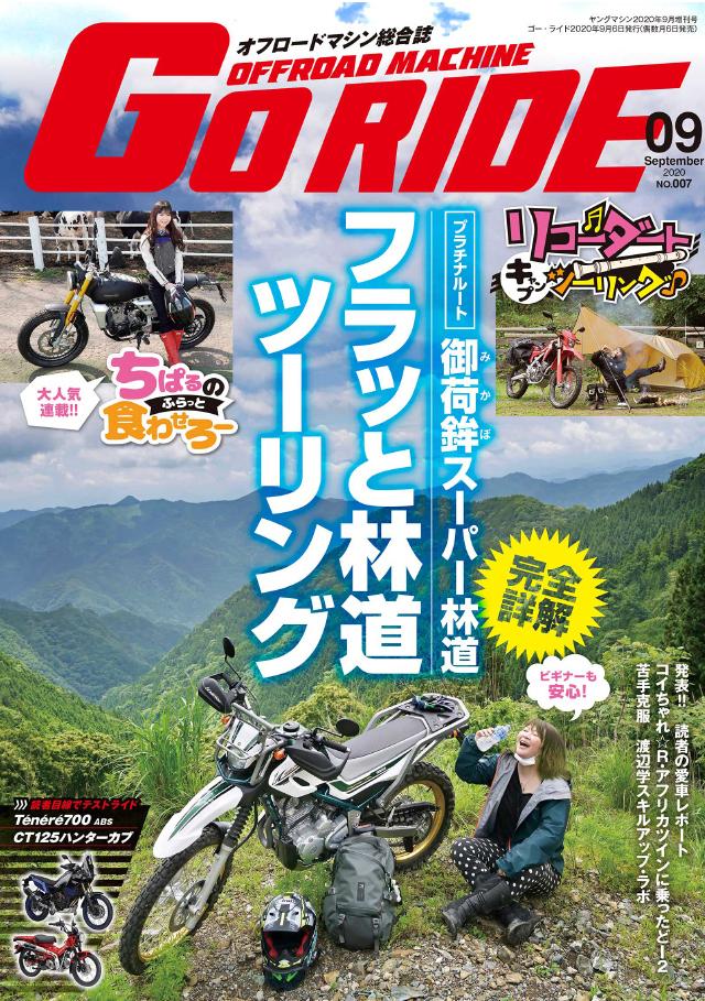 GoRIDE vol.7(8/6発売)