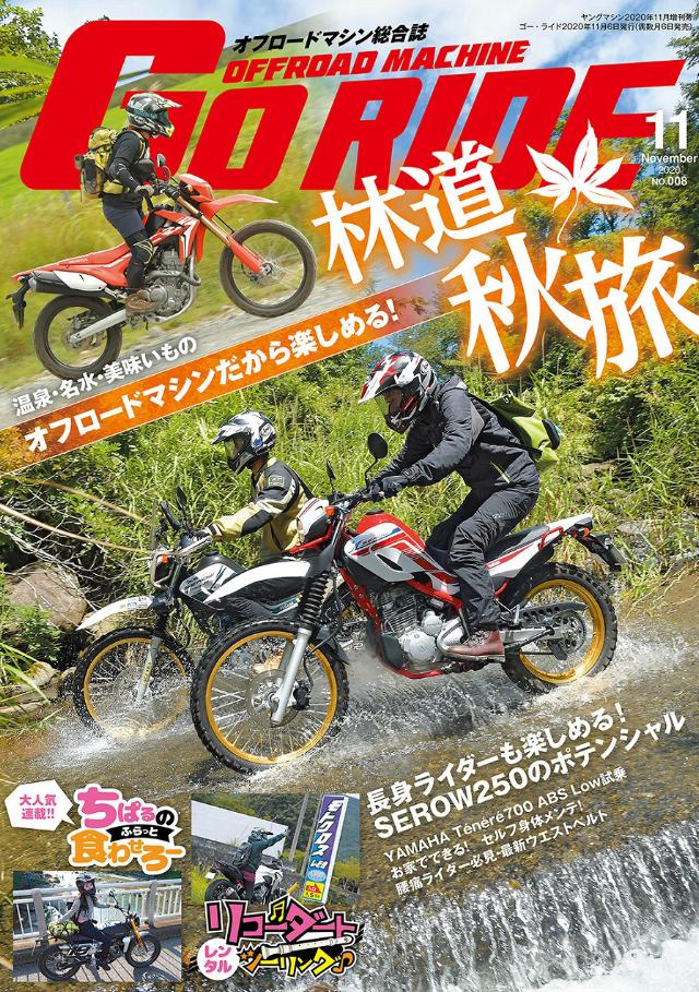 GoRIDE vol.8(10/6発売)