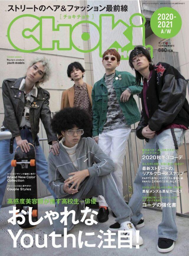 CHOKiCHOKi 2020-2021AW(11/10発売)