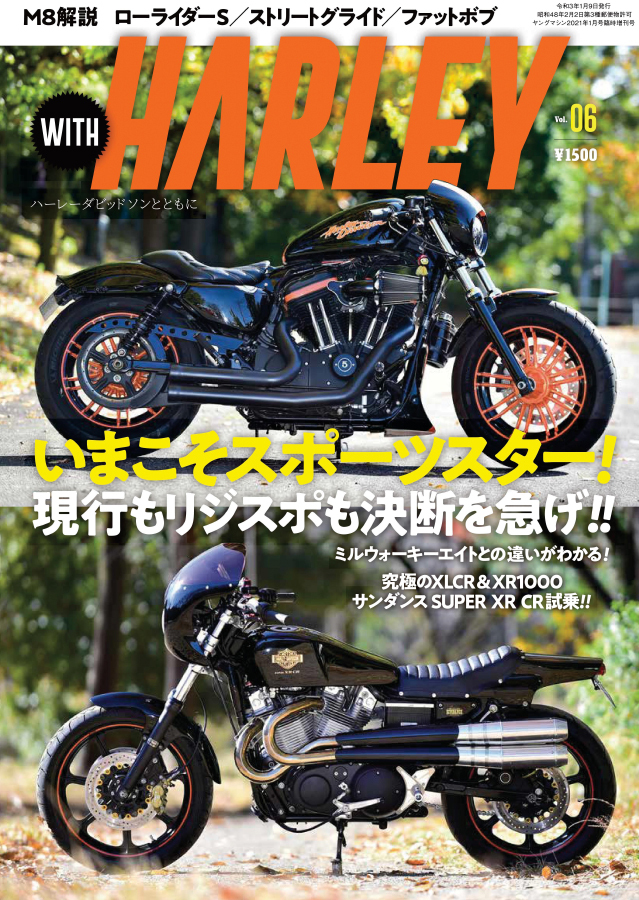 WITH HARLEY Vol.6(12/9発売)