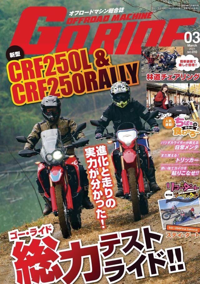 GoRIDE vol.10(2/4発売)