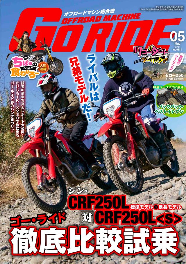 GoRIDE vol.11(4/6発売)