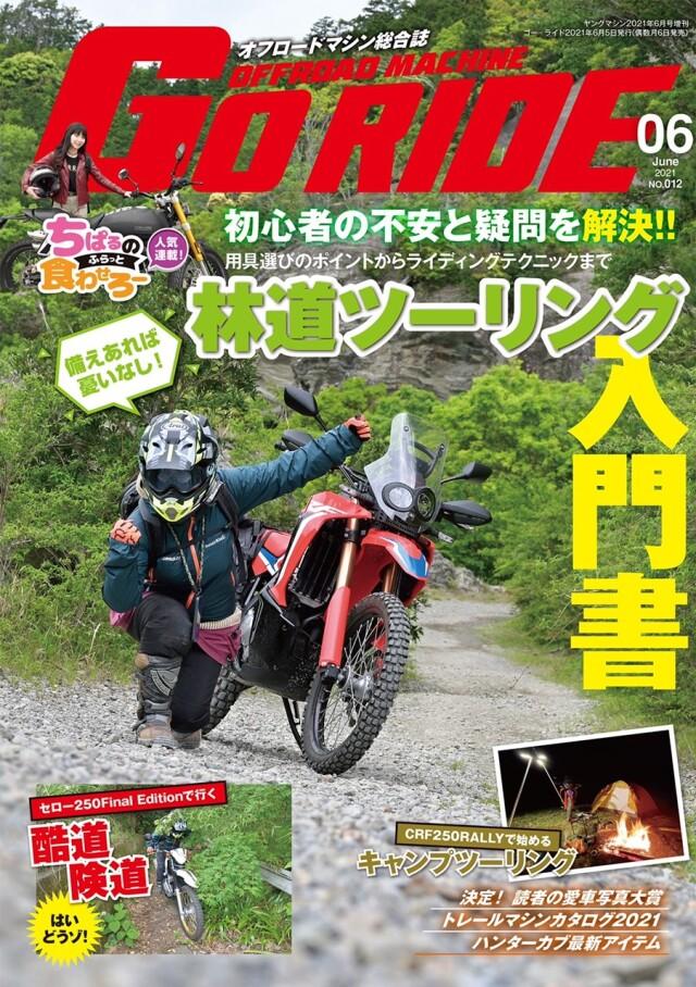 GoRIDE vol.12(6/5発売)