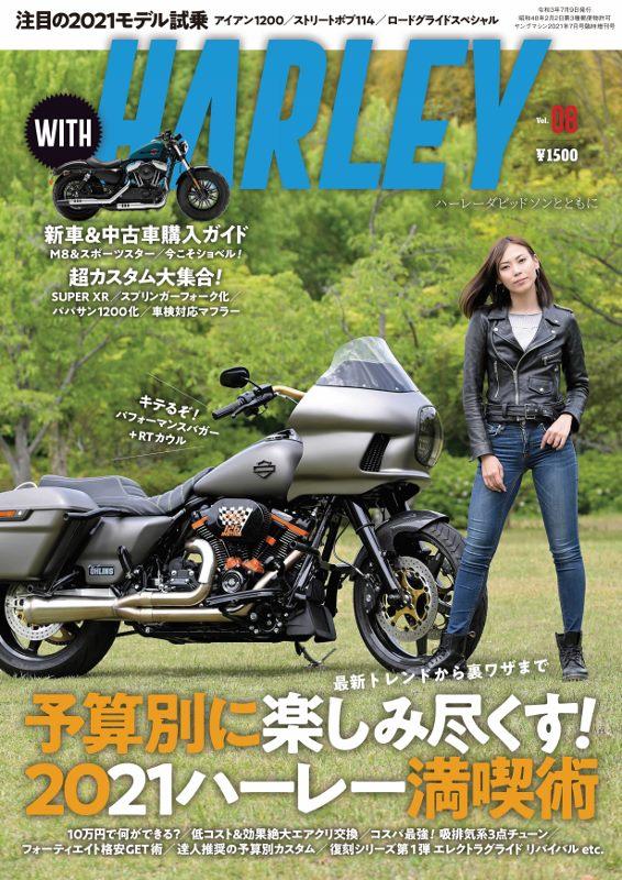 WITH HARLEY Vol.8(6/9発売)