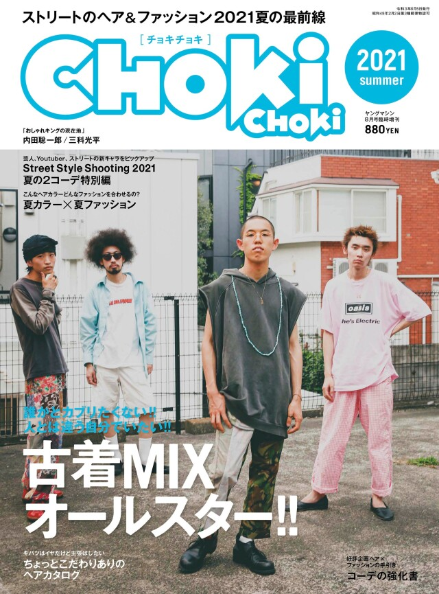 CHOKiCHOKi 2021 Summer(7/5発売)