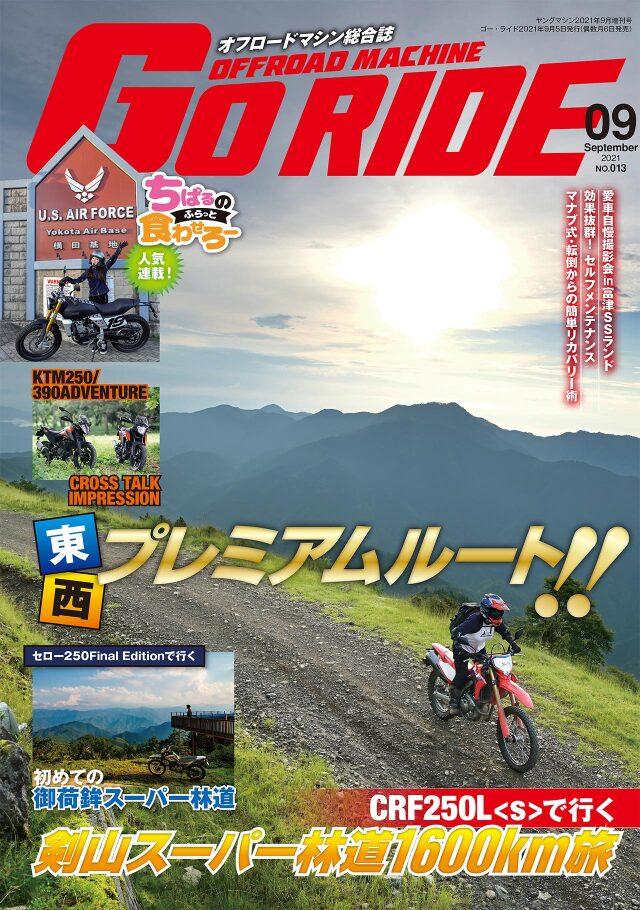 GoRIDE vol.13(8/5発売)