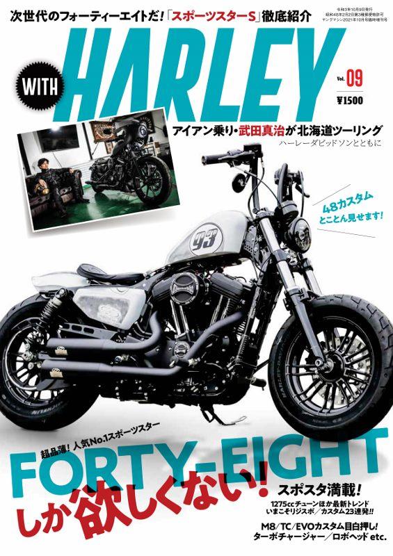 WITH HARLEY Vol.9(9/9発売)