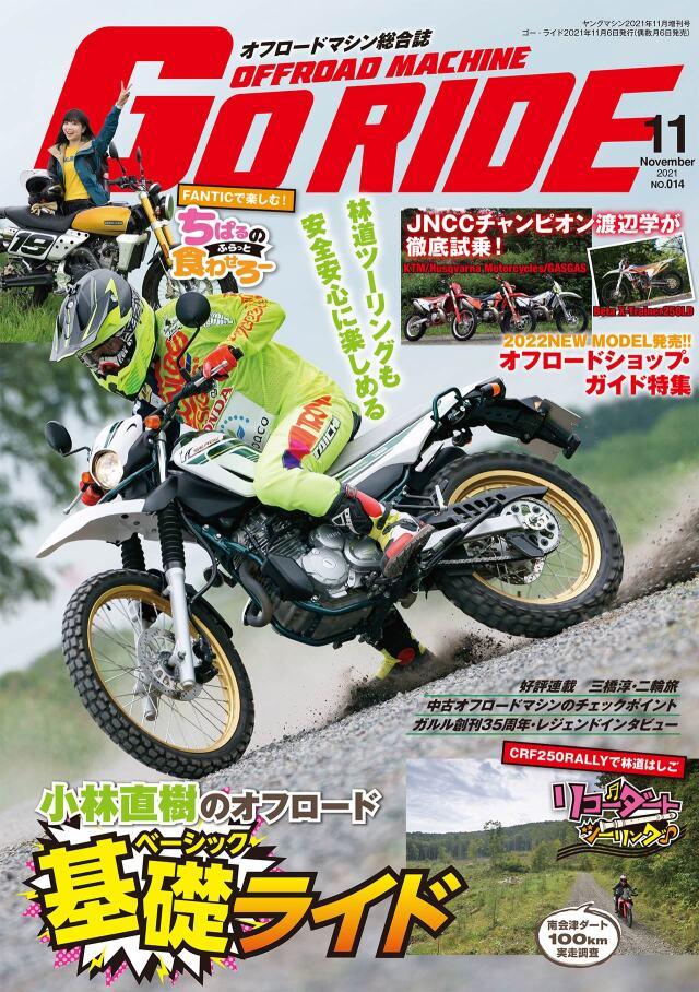 GoRIDE vol.14(10/6発売)