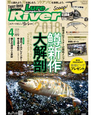 ルアーマガジンリバー Vol.44(2/21発売)