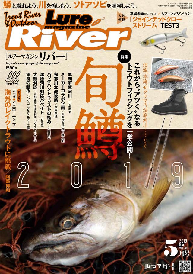 ルアーマガジンリバー Vol.49(4/20発売)