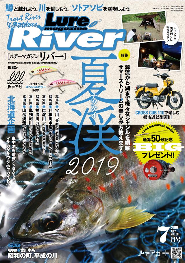 ルアーマガジンリバー Vol.50(6/21発売)