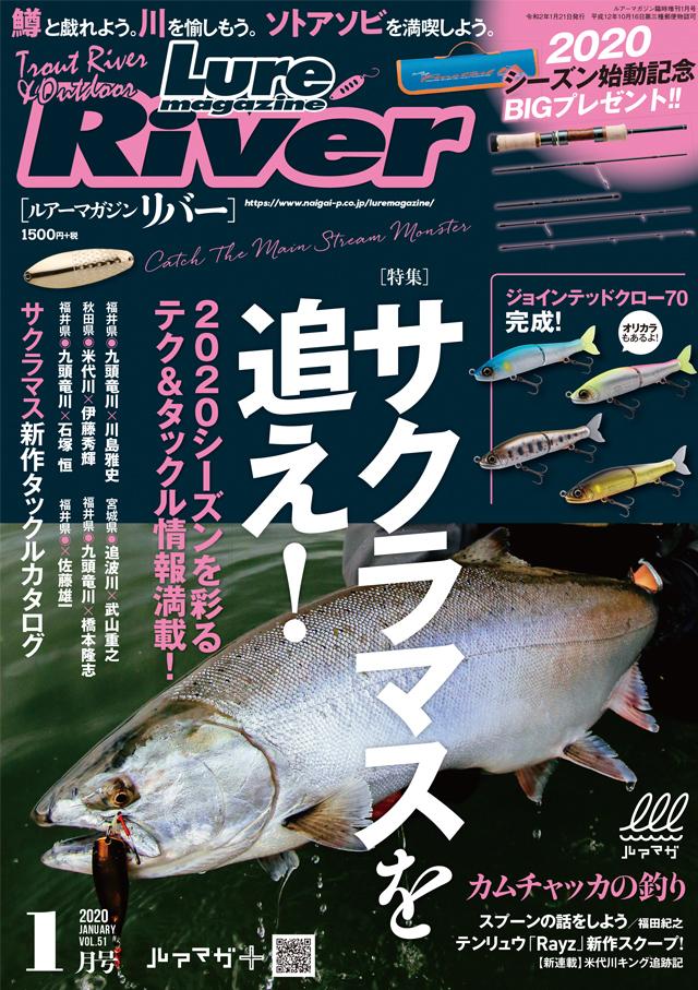 ルアーマガジンリバー Vol.51(12/21発売)