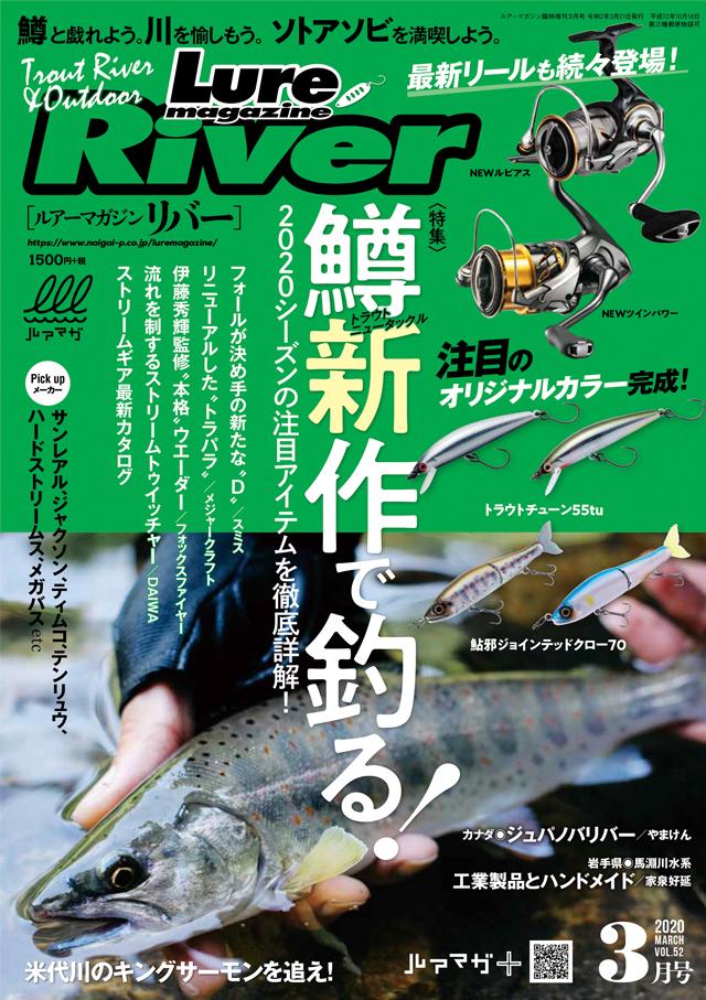 ルアーマガジンリバー Vol.52(2/21発売)