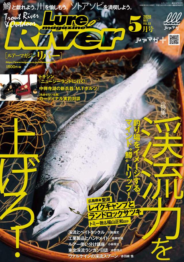 ルアーマガジンリバー Vol.53(4/22発売)