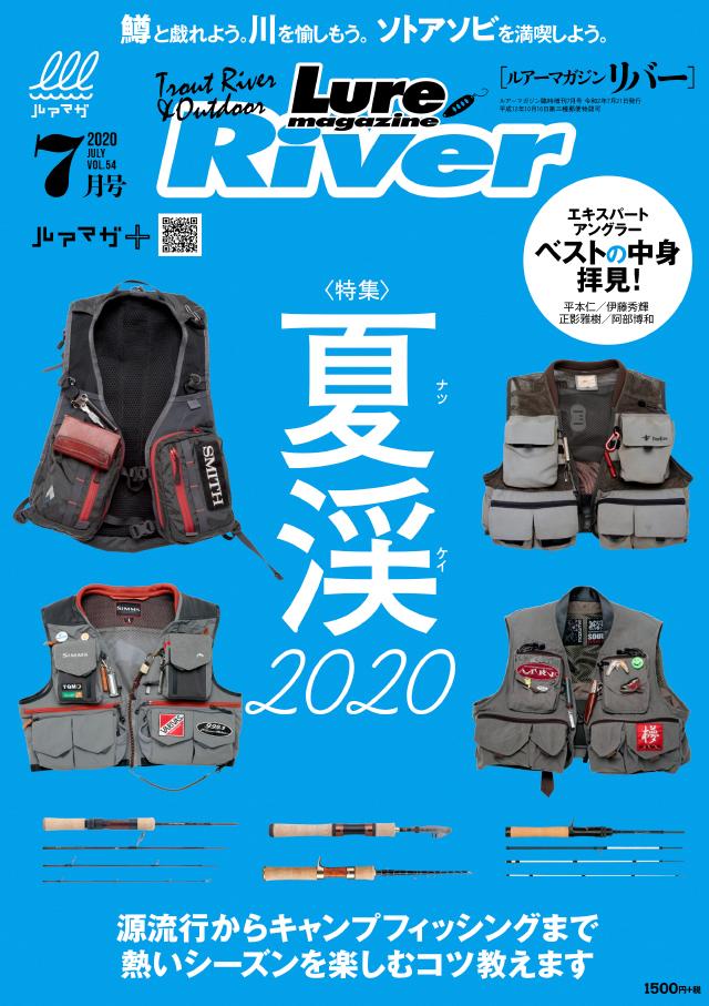 ルアーマガジンリバー Vol.54(6/22発売)