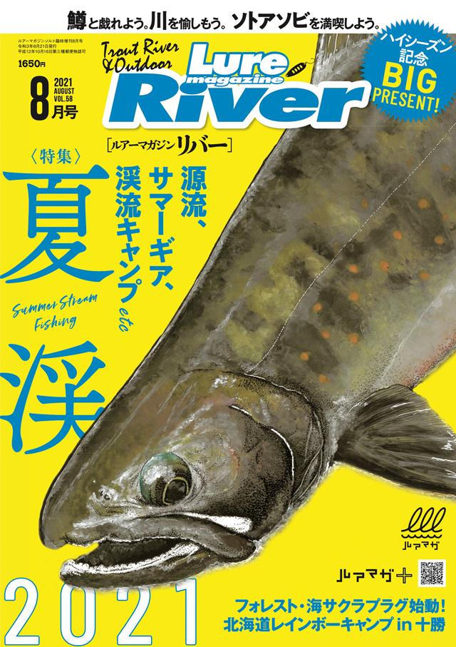 ルアーマガジンリバー Vol.58(6/21発売)