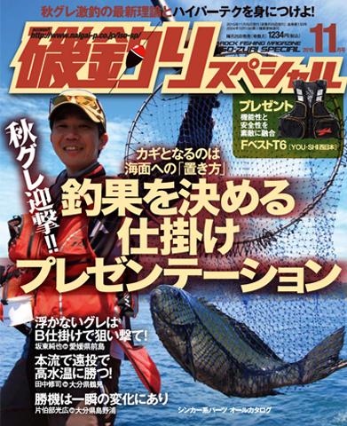 磯釣りスペシャル2015年11月号