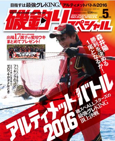 磯釣りスペシャル2016年5月号