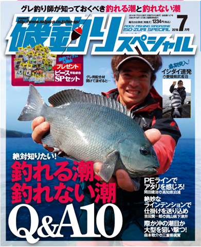 磯釣りスペシャル2016年7月号