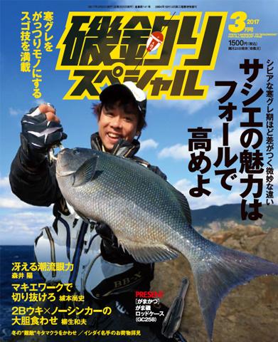 磯釣りスペシャル2017年3月号