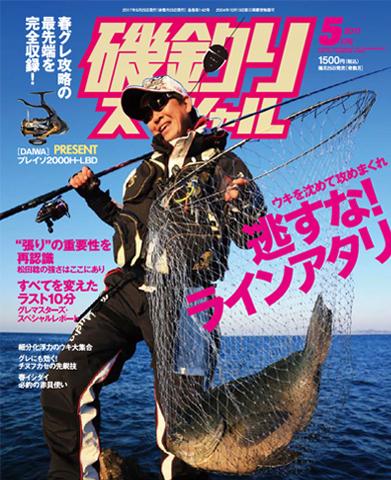 磯釣りスペシャル2017年5月号