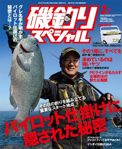 磯釣りスペシャル2018年1月号(11/25発売)