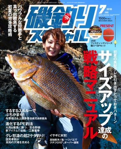 磯釣りスペシャル2018年7月号(5/25発売)