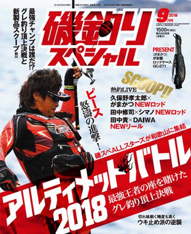 磯釣りスペシャル2018年9月号(7/25発売)