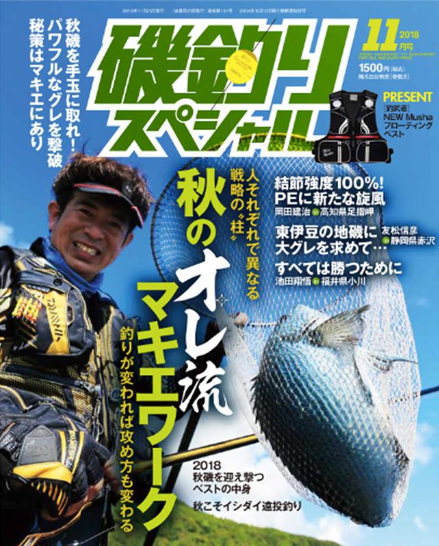 磯釣りスペシャル 2018年11月号(9/25発売)