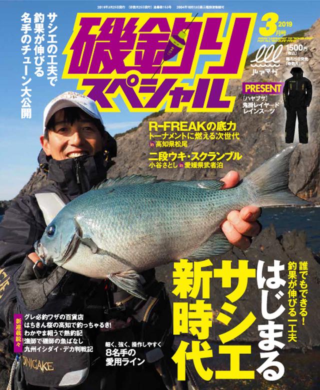 磯釣りスペシャル 2019年3月号(1/25発売)