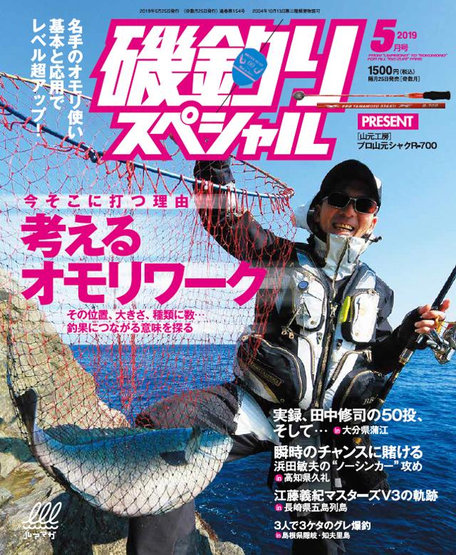 磯釣りスペシャル 2019年5月号(3/25発売)