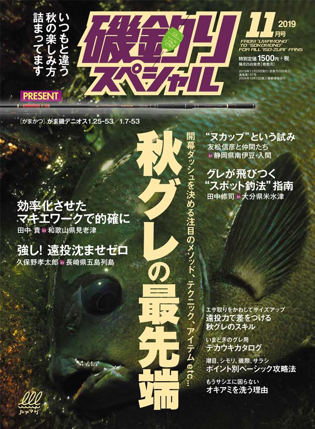 磯釣りスペシャル 2019年11月号(9/26発売)