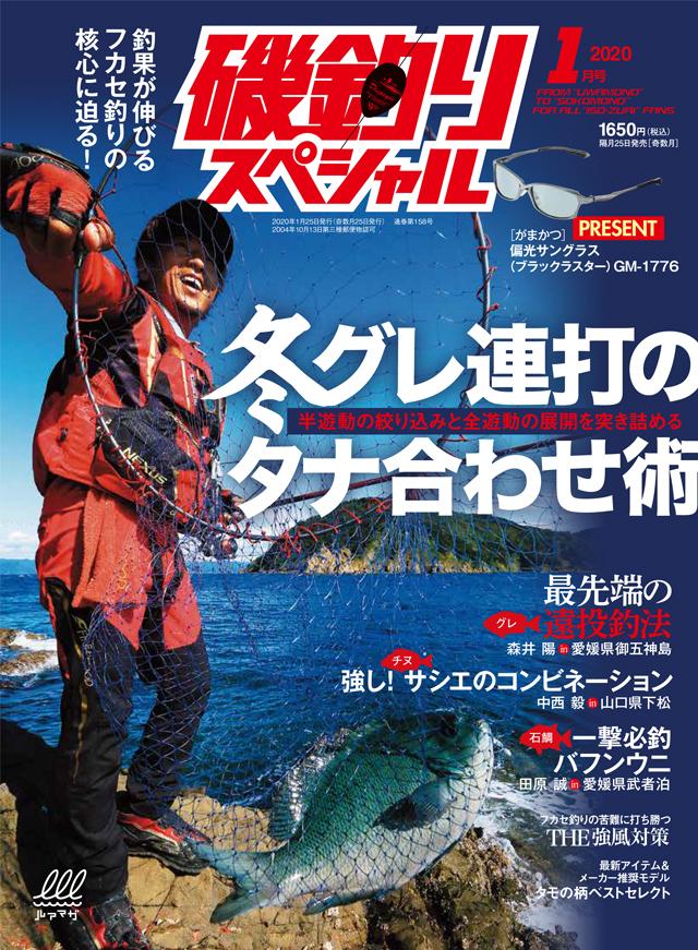 磯釣りスペシャル 2020年1月号(11/25発売)