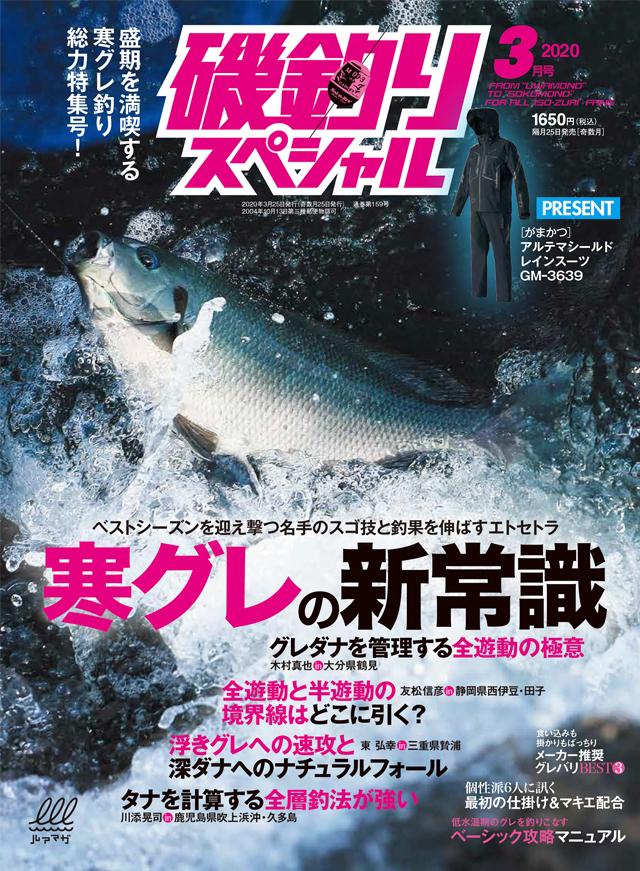 磯釣りスペシャル 2020年3月号(1/24発売)