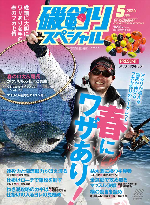 磯釣りスペシャル 2020年5月号(3/25発売)