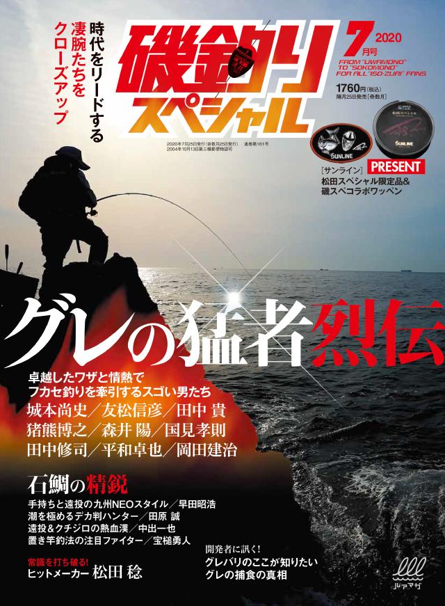 磯釣りスペシャル 2020年7月号(5/25発売)