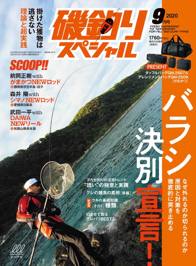 磯釣りスペシャル 2020年9月号(7/22発売)