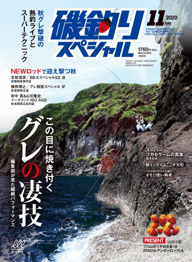磯釣りスペシャル 2020年11月号(9/25発売)