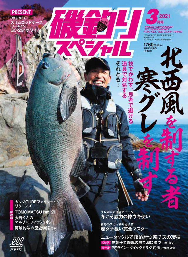 磯釣りスペシャル 2021年3月号(1/25発売)