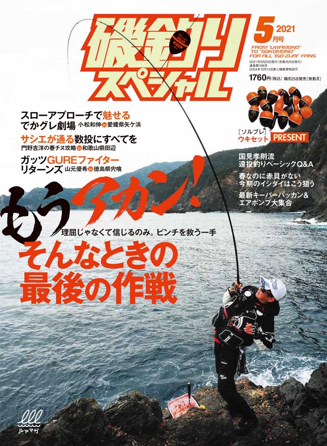 磯釣りスペシャル 2021年5月号(3/25発売)