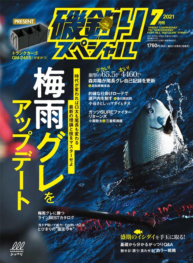 磯釣りスペシャル 2021年7月号(5/21発売)