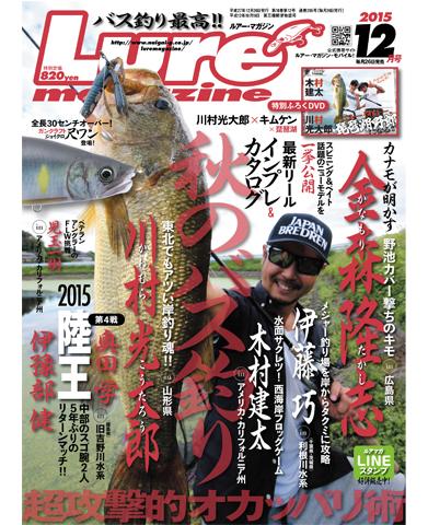 ルアーマガジン2015年12月号