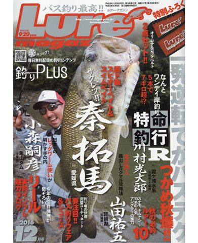 ルアーマガジン2016年12月号
