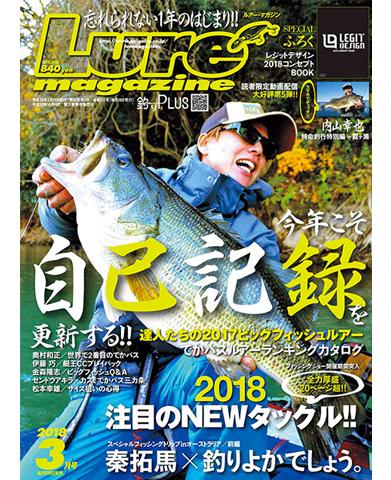 ルアーマガジン2018年3月号(1/26発売)