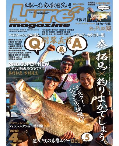 ルアーマガジン2018年4月号(2/26発売)