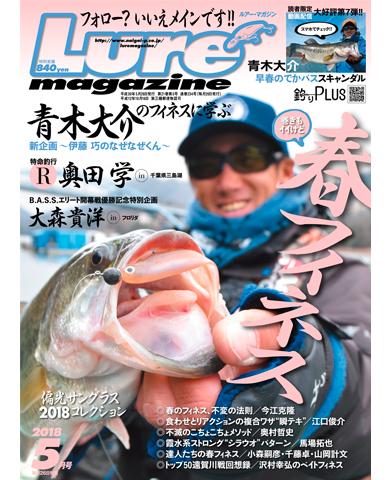 ルアーマガジン2018年5月号(3/26発売)