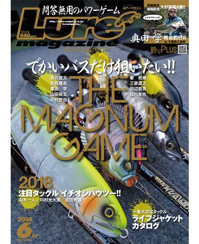 ルアーマガジン2018年6月号(4/26発売)