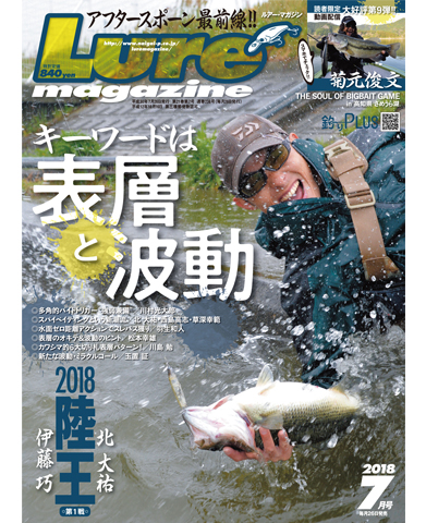 ルアーマガジン2018年7月号(5/26発売)