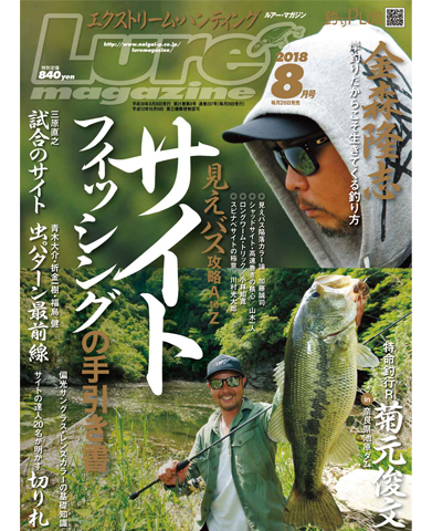 ルアーマガジン2018年8月号(6/26発売)