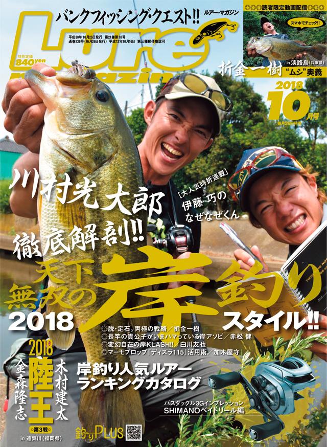 ルアーマガジン2018年10月号(8/25発売)